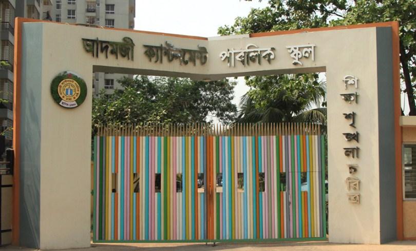 Adamjee Cantonment College, Dhaka
