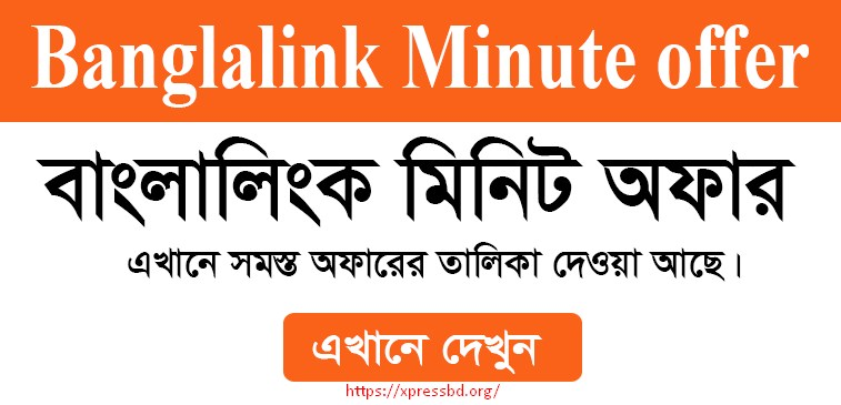 Banglalink Internet Offers 2020: All Banglalink Data Packages