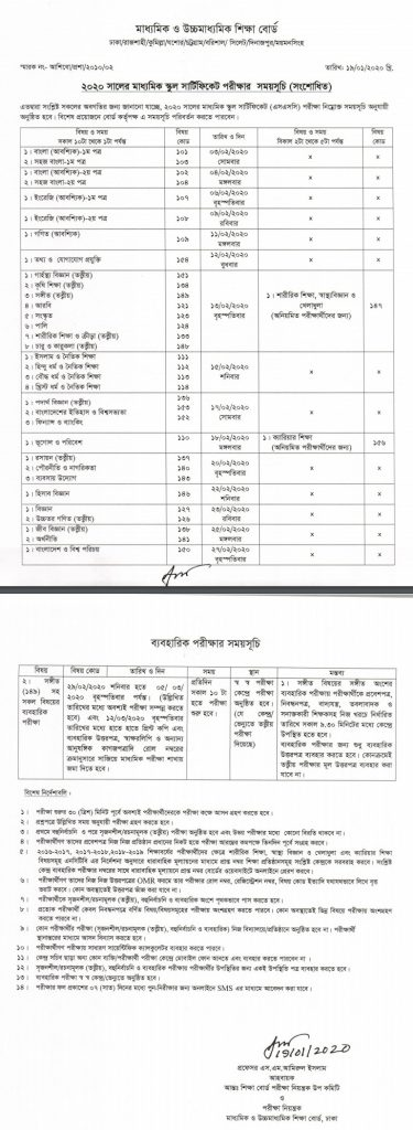 SSC Exam Routine 2020 | All Education Board | PDF Download |