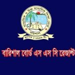 SSC-RESULT-BARISHAL-BOARD-2020-WITH-FULL-MARKSHEET-DOWNLOAD