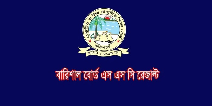 SSC RESULT BARISHAL BOARD 2020 WITH FULL MARKSHEET DOWNLOAD