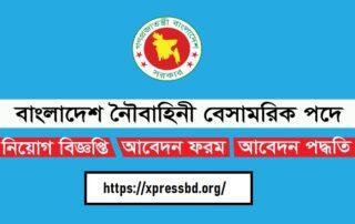 Bangladesh Navy Civilian Job Circular 2021.