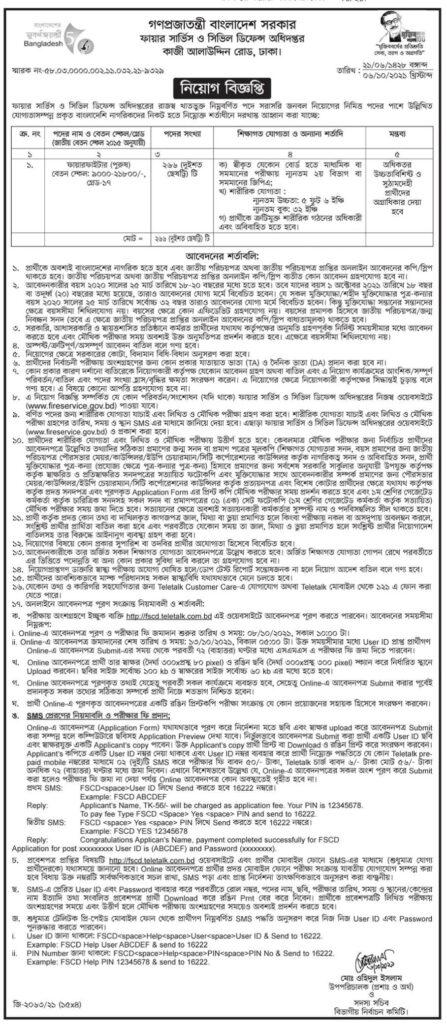 Bangladesh Fire Service Job Circular 2021