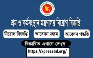 Ministry-of-Labour-and-Employment-MOLE-Job-Circular